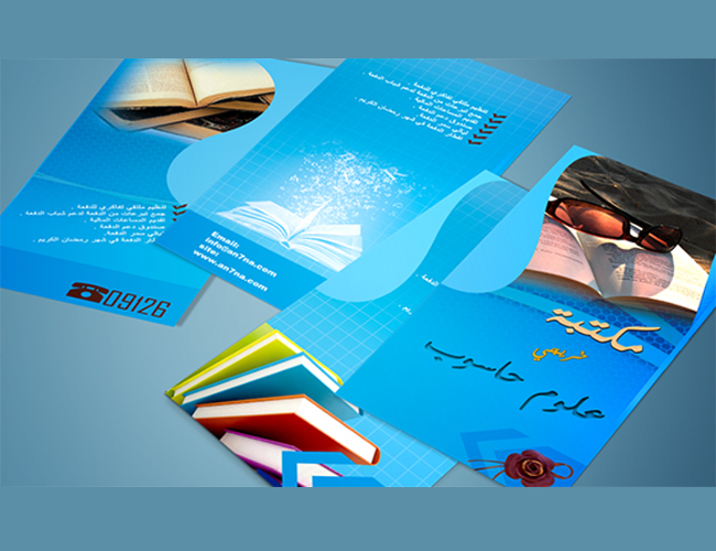 Minimal Library brochure