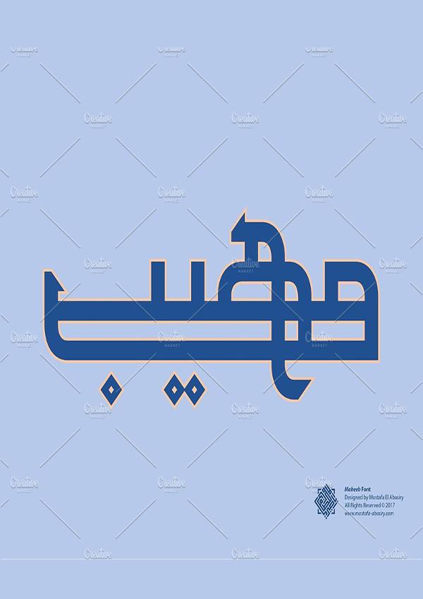 Maheeb Arabic Font
