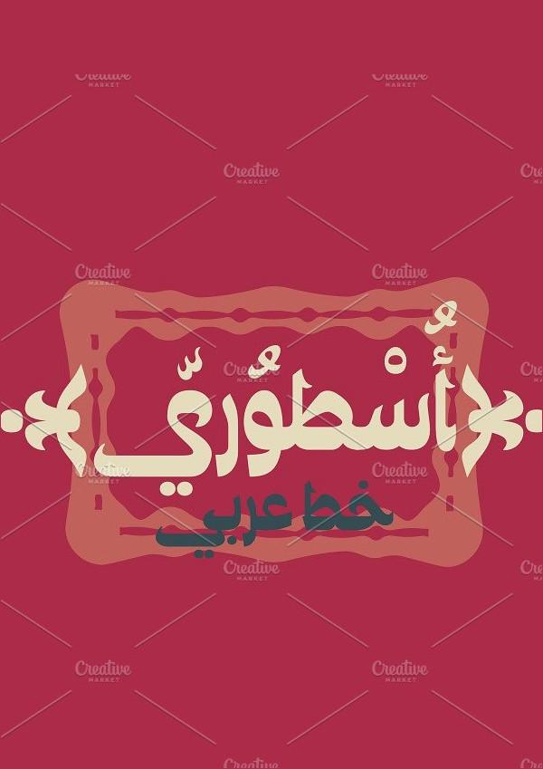 Ostouri Arabic Font Image