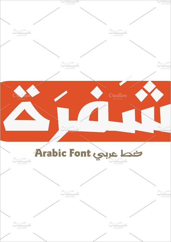 Shafrah Arabic Font Image