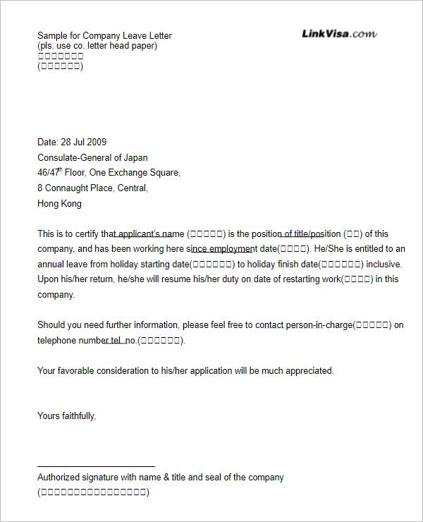 Office Leave Letter PDF