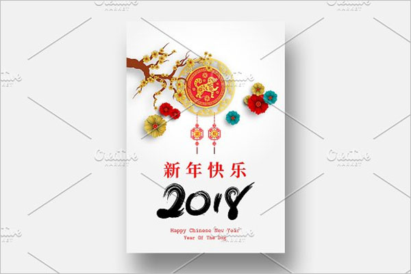 Abstract Chinese New Year Card