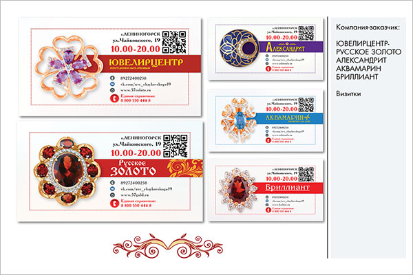 Business cards for the network of jewelry stores