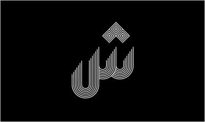 Atyaaf Arabic Font